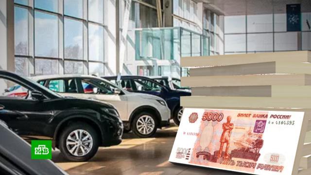 В России подорожали автомобили.автомобили, экономика и бизнес, тарифы и цены, торговля.НТВ.Ru: новости, видео, программы телеканала НТВ