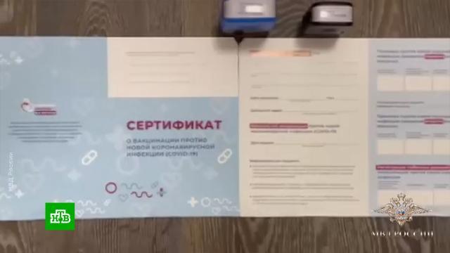 Мошенники торговали сертификатами овакцинации по 5тысяч рублей.Москва, задержание, коронавирус, мошенничество, эпидемия.НТВ.Ru: новости, видео, программы телеканала НТВ
