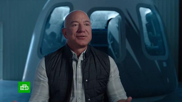 Американцы хотят избавить Землю от Безоса.Amazon, космос, миллионеры и миллиардеры.НТВ.Ru: новости, видео, программы телеканала НТВ