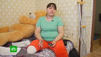 32-летней матери двоих детей поставили неправильный диагноз и отрезали ногу.НТВ.Ru: новости, видео, программы телеканала НТВ