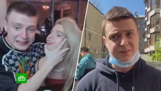 ВМоскве выносят приговор блогеру, избившему подругу во время стрима.НТВ.Ru: новости, видео, программы телеканала НТВ