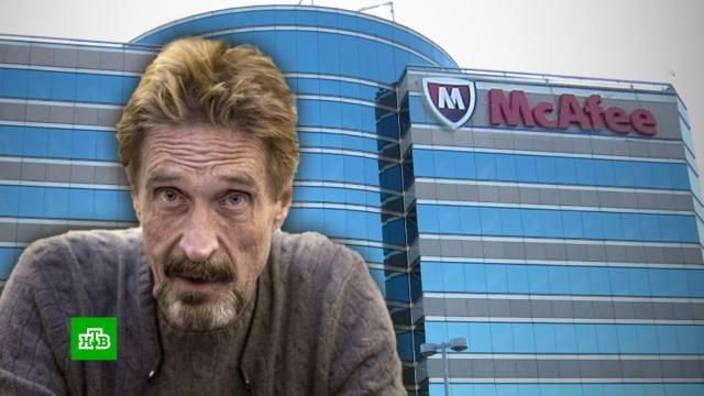 Основателя компании McAfee нашли мертвым виспанской тюрьме.Испания, США, миллионеры и миллиардеры, смерть, тюрьмы и колонии, экстрадиция.НТВ.Ru: новости, видео, программы телеканала НТВ