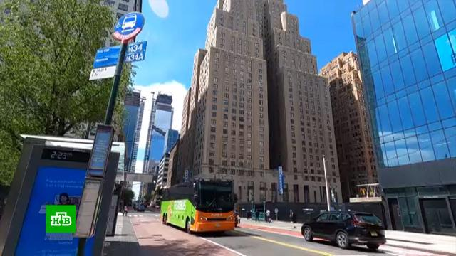 Опустевшие из-за COVID-19 офисы на Уолл-стрит превратили Нью-Йорк вгород-призрак.США, коронавирус, недвижимость, экономика и бизнес, эпидемия.НТВ.Ru: новости, видео, программы телеканала НТВ