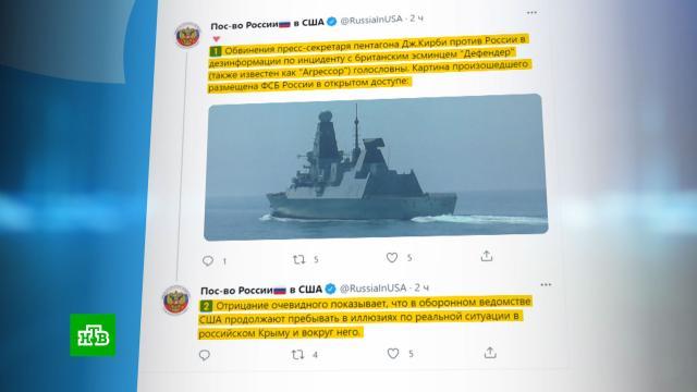 Посольство РФ назвало голословными заявления Пентагона об инциденте сбританским эсминцем.Великобритания, Чёрное море, армии мира, армия и флот РФ, граница.НТВ.Ru: новости, видео, программы телеканала НТВ