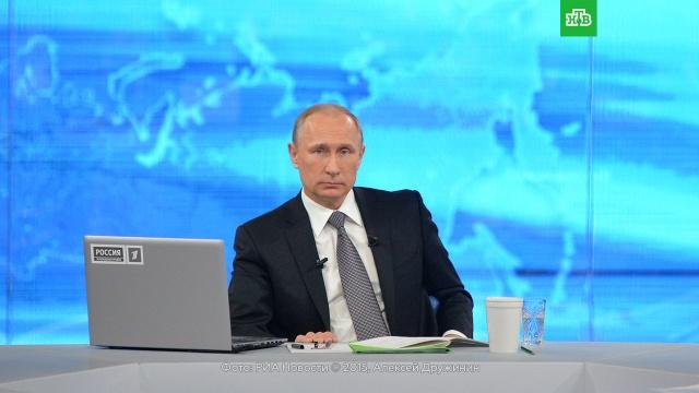 Прямая линия с Владимиром Путиным.Путин, прямая линия.НТВ.Ru: новости, видео, программы телеканала НТВ