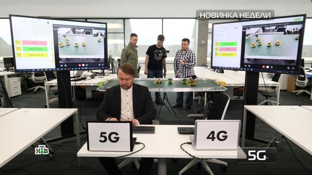 На высокой скорости: мобильный интернет 5G.НТВ.Ru: новости, видео, программы телеканала НТВ