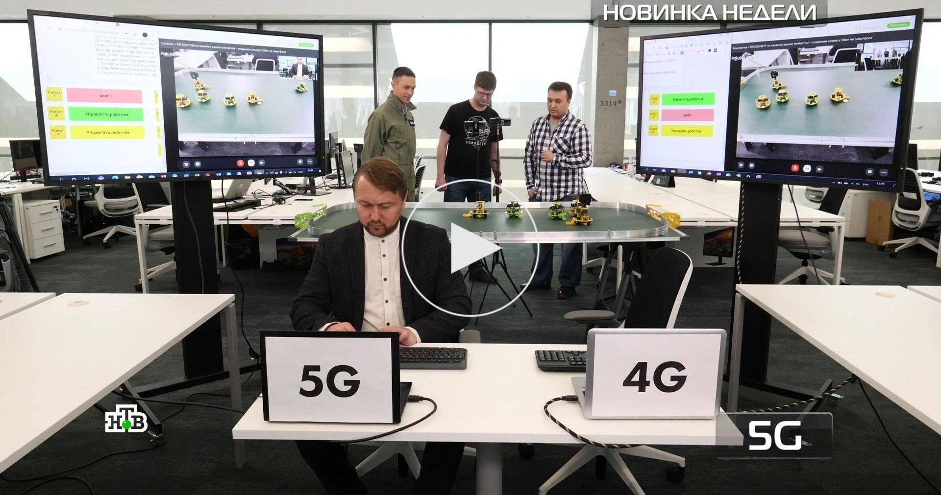 На высокой скорости: мобильный интернет 5G