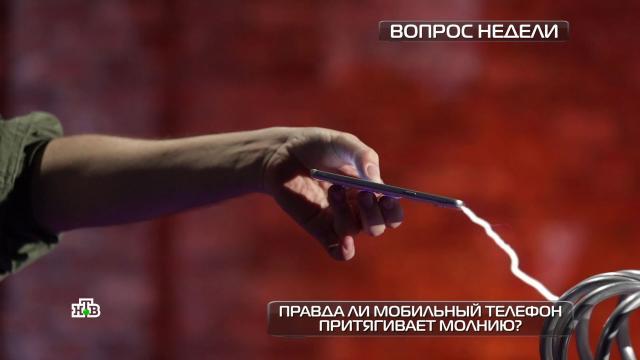Правдали мобильный телефон притягивает молнию?НТВ.Ru: новости, видео, программы телеканала НТВ