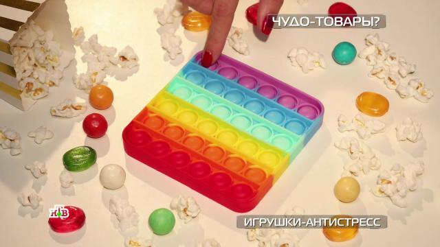 Антистресс-игрушки: поп-ит исимпл-димпл, атакже— насос на батарейках.НТВ.Ru: новости, видео, программы телеканала НТВ