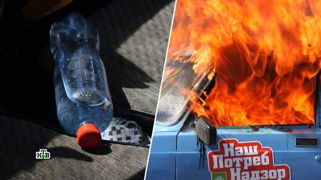 Солнечная угроза: насколько легко воспламеняются предметы под прямыми лучами.пожары, автомобили.НТВ.Ru: новости, видео, программы телеканала НТВ