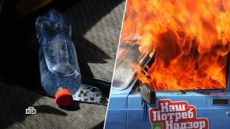 Солнечная угроза: насколько легко воспламеняются предметы под прямыми лучами.НТВ.Ru: новости, видео, программы телеканала НТВ