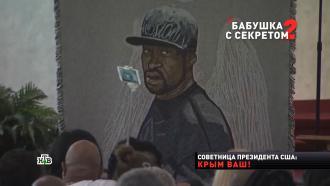 Экс-советница Рейгана осудила движение BLM.НТВ.Ru: новости, видео, программы телеканала НТВ