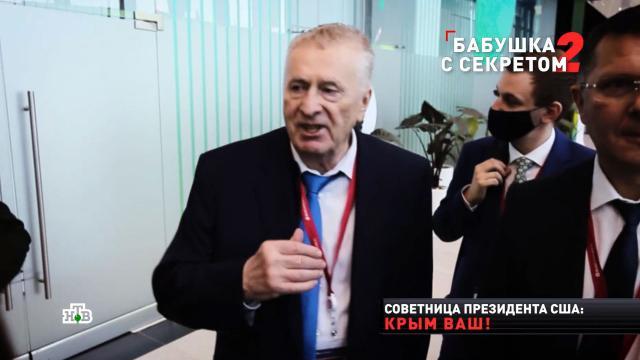 Жириновский отказался встретиться сэкс-советницей Рейгана даже за 100000долларов.Госдепартамент США, Жириновский, США, интервью, эксклюзив.НТВ.Ru: новости, видео, программы телеканала НТВ
