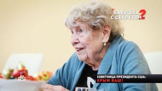 Экс-советница Рейгана признала Крым российским.НТВ.Ru: новости, видео, программы телеканала НТВ