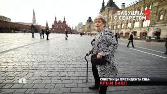 Почему бывшая советница президента США променяла родину на Россию.НТВ.Ru: новости, видео, программы телеканала НТВ