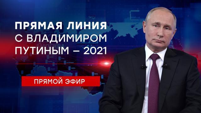 Прямая линия сВладимиром Путиным.Традиционная телепрограмма, в которой Владимир Путин в прямом эфире отвечает на вопросы россиян.НТВ.Ru: новости, видео, программы телеканала НТВ