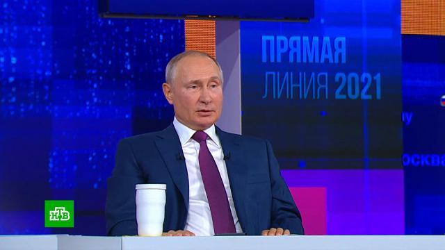 Вакцинация, цены, зарплаты, жилье: Путин ответил на волнующие россиян вопросы.Путин, вакцинация, жилье, зарплаты, прямая линия, тарифы и цены.НТВ.Ru: новости, видео, программы телеканала НТВ