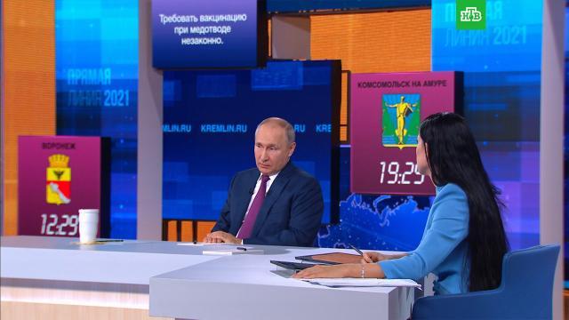 Путин: при отводе по медпоказаниям требовать вакцинации незаконно.НТВ.Ru: новости, видео, программы телеканала НТВ