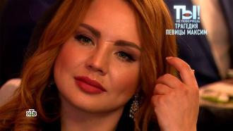 Что на самом деле случилось с певицей МакSим.НТВ.Ru: новости, видео, программы телеканала НТВ