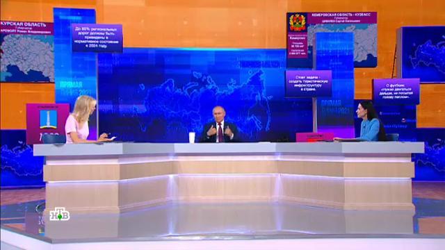 «Расшевелили»: почему проблемами на местах занялись только после прямой линии сПутиным.Путин, прямая линия.НТВ.Ru: новости, видео, программы телеканала НТВ
