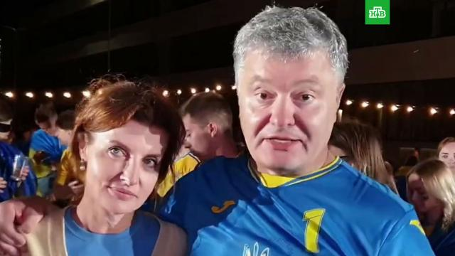 Пьяный Порошенко выступил с речью после поражения Украины на Евро-2020.Порошенко, Украина, спорт, футбол.НТВ.Ru: новости, видео, программы телеканала НТВ
