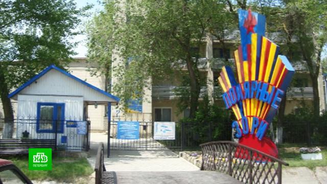 Детей-инвалидов отправили отдыхать в пансионат с плесенью и блохами.Анапа, Краснодарский край, Санкт-Петербург, дети и подростки, инвалиды, отдых и досуг.НТВ.Ru: новости, видео, программы телеканала НТВ