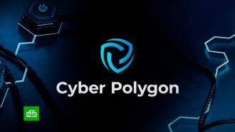 Тренинг Cyber Polygon 2021: безопасное развитие экосистем обсудят 9июля