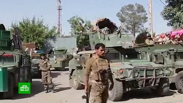 Талибы захватывают афганские города после ухода войск США.Афганистан, НАТО, США, Талибан, армии мира, войны и вооруженные конфликты.НТВ.Ru: новости, видео, программы телеканала НТВ