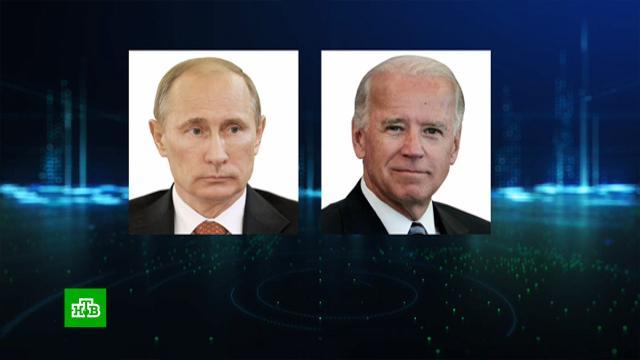 Путин провел телефонный разговор сБайденом.Байден, Путин, США, переговоры.НТВ.Ru: новости, видео, программы телеканала НТВ