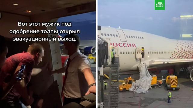Уставший от жары пассажир открыл аварийный выход самолета в Шереметьево.авиационные катастрофы и происшествия, авиация.НТВ.Ru: новости, видео, программы телеканала НТВ