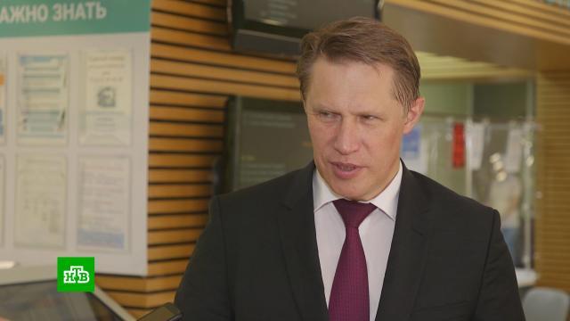 Мурашко: после вакцинации от COVID-19 заболели не более 2, 5% россиян.вакцинация, коронавирус, эпидемия.НТВ.Ru: новости, видео, программы телеканала НТВ