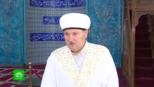 Петербургский муфтий призвал мусульман праздновать Курбан-байрам дома и онлайн.Санкт-Петербург, ислам, коронавирус, религия, торжества и праздники, эпидемия.НТВ.Ru: новости, видео, программы телеканала НТВ