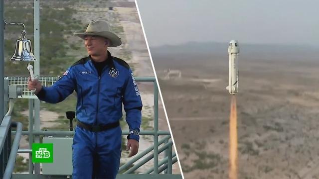 Blue Origin Безоса готовит еще два суборбитальных полета с туристами до конца года.космос, технологии, туризм и путешествия, космонавтика, миллионеры и миллиардеры.НТВ.Ru: новости, видео, программы телеканала НТВ