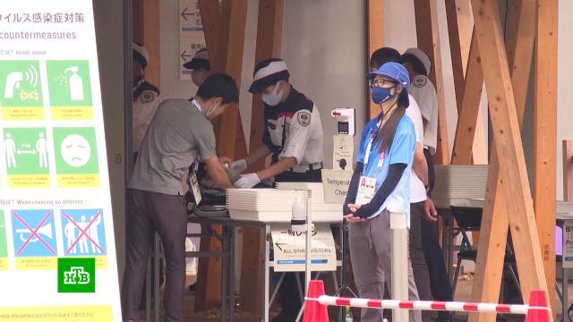 ВОлимпийской деревне вТокио выявили 9новых случаев коронавируса.Олимпиада, Токио, коронавирус.НТВ.Ru: новости, видео, программы телеканала НТВ
