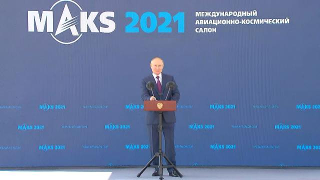 Путин на МАКС-2021.Президент России посещает открывающийся в Жуковском Международный авиационно-космический салон — 2021. Владимир Путин проведет здесь совещание по авиастроению.НТВ.Ru: новости, видео, программы телеканала НТВ