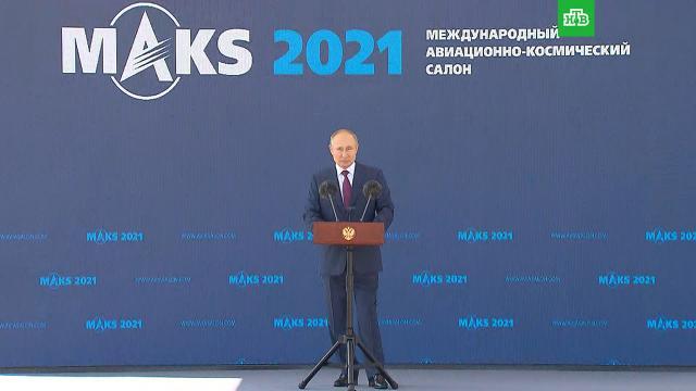 Путин: Россия открыта для сотрудничества в авиации и космонавтике.Путин, авиация, космос, самолеты.НТВ.Ru: новости, видео, программы телеканала НТВ