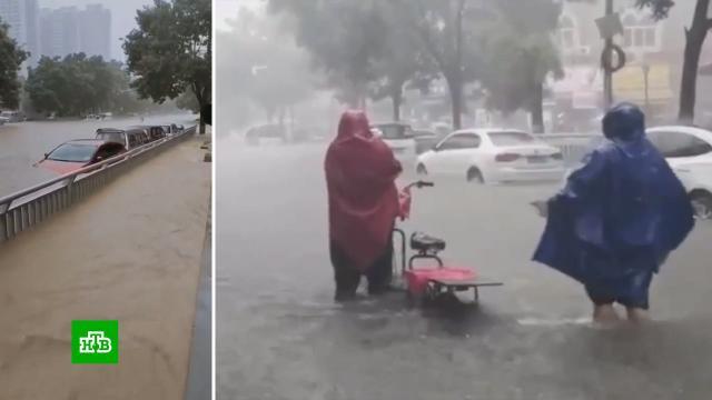Десятки жертв и тысячи пострадавших: последствия рекордных ливней в Китае.Китай, наводнения, погода.НТВ.Ru: новости, видео, программы телеканала НТВ