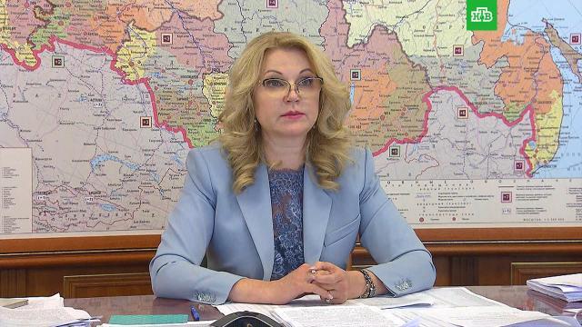 Голикова назвала регионы, наиболее близкие кдостижению коллективного иммунитета.вакцинация, коронавирус.НТВ.Ru: новости, видео, программы телеканала НТВ
