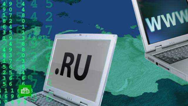 Российский Интернет проверили на суверенность.Интернет, соцсети.НТВ.Ru: новости, видео, программы телеканала НТВ
