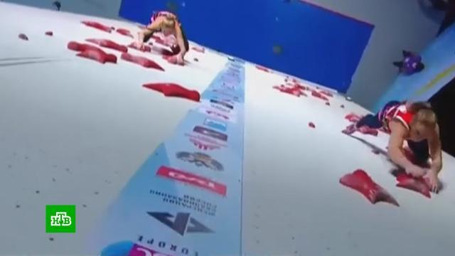 Российские скалолазы отправляются на Олимпиаду вТокио.Олимпиада, Токио, спорт.НТВ.Ru: новости, видео, программы телеканала НТВ