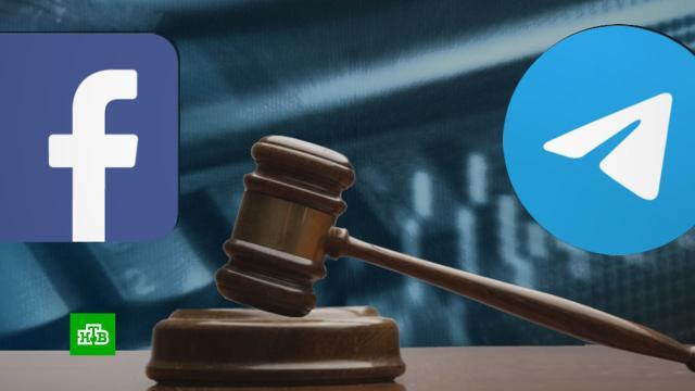 Россия снова оштрафовала Facebook и Telegram на миллионы рублей.Facebook, Telegram, митинги и протесты, соцсети, суды.НТВ.Ru: новости, видео, программы телеканала НТВ