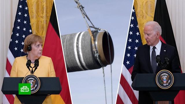 Переговоры о «Северном потоке — 2»: как США унизили Украину.Германия, США, Северный поток, газопровод.НТВ.Ru: новости, видео, программы телеканала НТВ