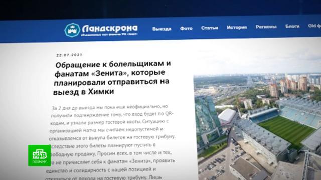 Болельщики «Зенита» объявили бойкот матчу против «Химок» из-за QR-кодов.Санкт-Петербург, ФК Зенит, Химки, коронавирус, футбол, эпидемия.НТВ.Ru: новости, видео, программы телеканала НТВ