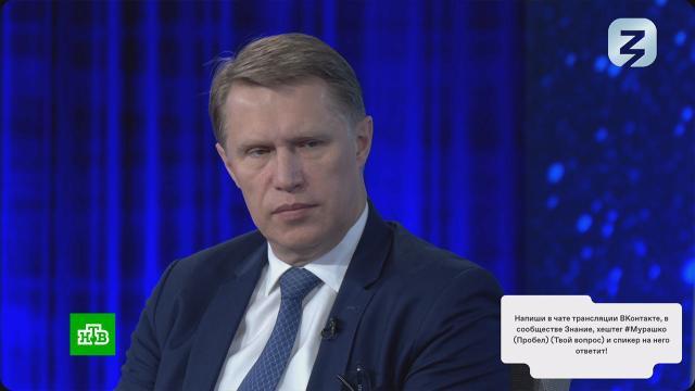 Мурашко рассказал, когда опубликуют итоги исследований «Спутника V».Минздрав, коронавирус, прививки, болезни, эпидемия.НТВ.Ru: новости, видео, программы телеканала НТВ