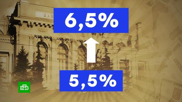 ЦБ РФ повысил ключевую ставку до 6, 5%.Центробанк, банки, экономика и бизнес.НТВ.Ru: новости, видео, программы телеканала НТВ