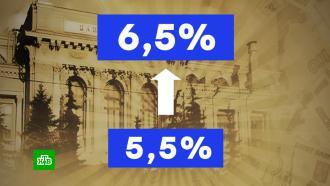 ЦБ РФ повысил ключевую ставку до 6,5%