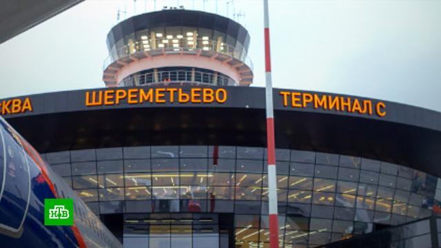 Ваэропорту Шереметьево заработал обновленный международный терминал С.Аэрофлот, аэропорт Шереметьево.НТВ.Ru: новости, видео, программы телеканала НТВ