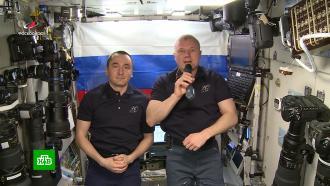 «Мы болеем за вас»: космонавты сборта МКС обратились кроссийским олимпийцам
