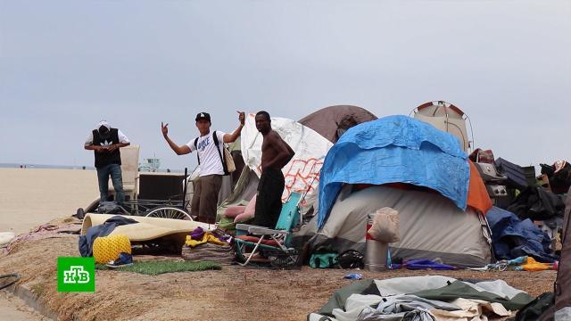 Власти Лос-Анджелеса предложили строить приюты для бездомных вэлитных районах города.Лос-Анджелес, США, бомжи.НТВ.Ru: новости, видео, программы телеканала НТВ
