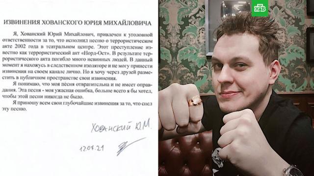 Блогер Хованский извинился за «отвратительную песню» о теракте на Дубровке.Петербургский блогер Юрий Хованский, арестованный по обвинению в оправдании терроризма, извинился за песню о «Норд-Осте» и назвал ее «отвратительной». Его письмо появилось в соцсетях.блогосфера, Санкт-Петербург, терроризм.НТВ.Ru: новости, видео, программы телеканала НТВ